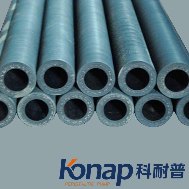 科耐普软管泵附件软管泵橡胶软管环保无毒耐高温防爆抗压橡胶管