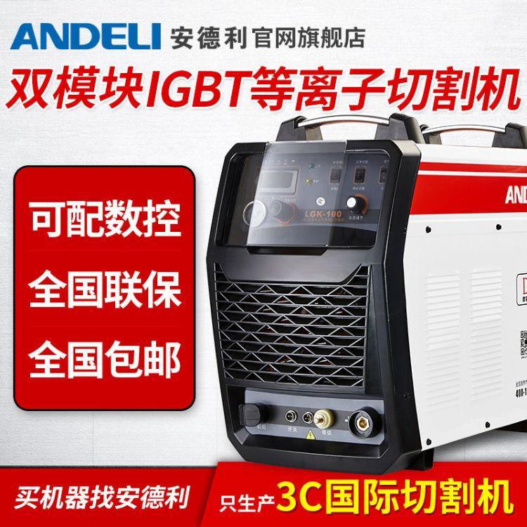 安德利LGK-40/100/120数控等离子切割机工业级手提式220V/380割嘴
