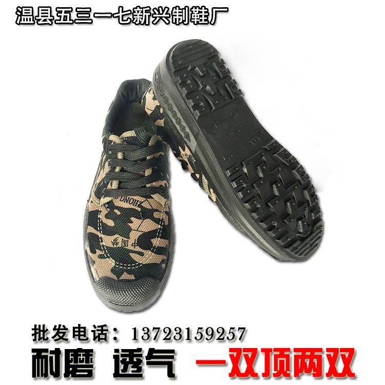 厂家现货批发新款作训鞋迷彩低帮作训鞋学生军训鞋耐磨防臭作训鞋