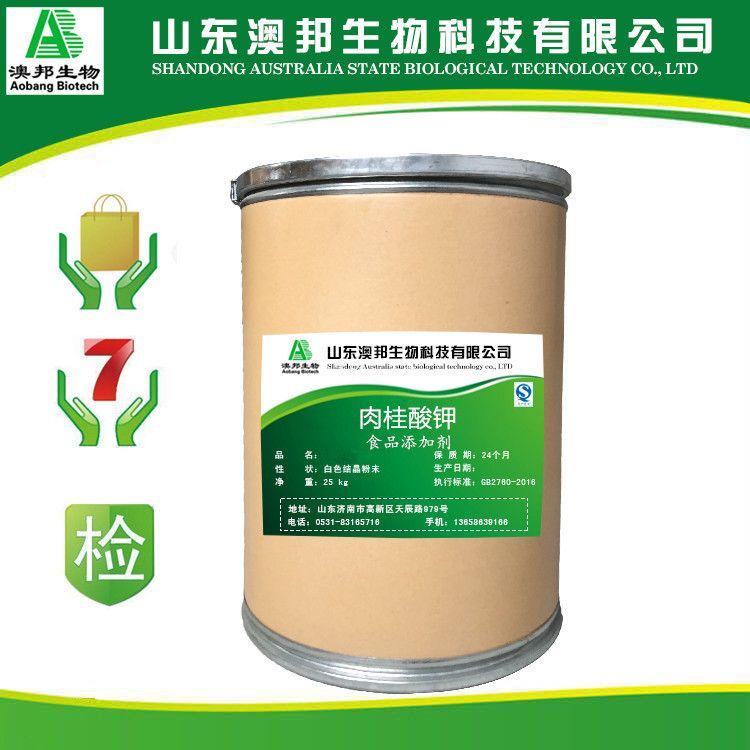 肉桂酸钾 食品级防腐剂肉桂酸钾 生物型防腐剂 丙烯酸钾 质量保证