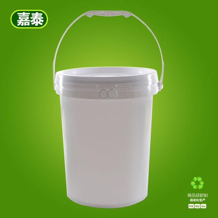 塑料桶A20升PP塑料桶圆桶化工桶涂料桶厂家直销