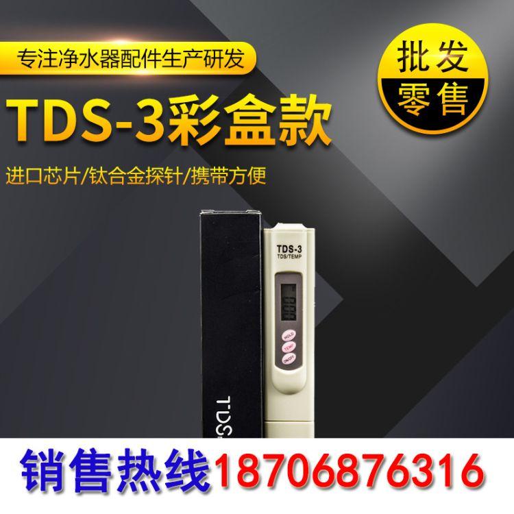 华膜 水质测试工具TDS检测试笔 高精度 家用饮用水测试笔便携式