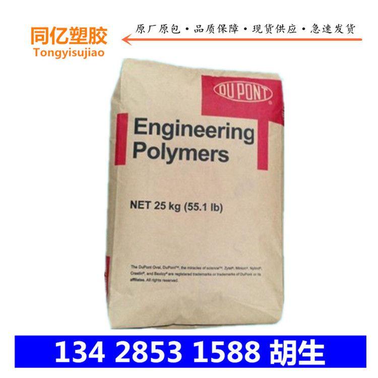 PA66美国杜邦FE5105-BK083 耐磨耐高温 GF增强30%增韧尼龙