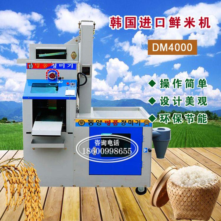 磨米机 韩国进口东洋DM4000碾米机 水稻脱壳机 大米加工设备