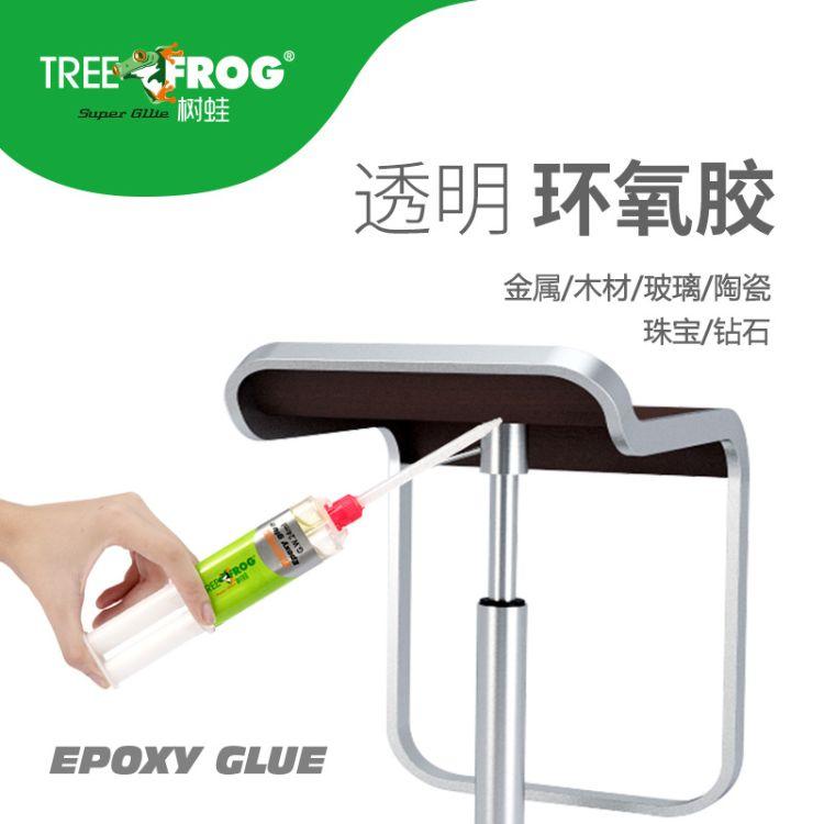 树蛙牌5min速干型环氧树脂粘合剂高强度24ml注射型透明环氧AB胶水