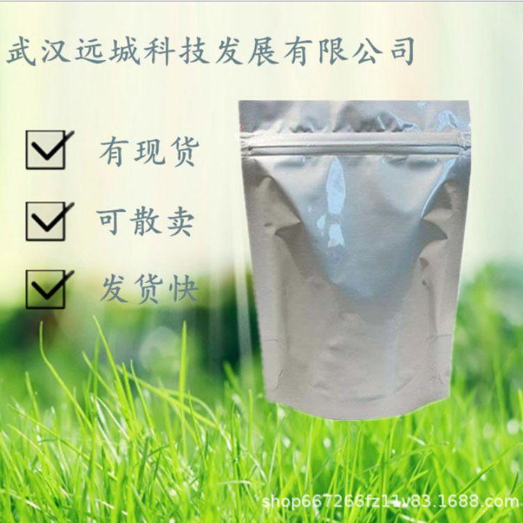 武汉间苯二甲酸二甲酯现货供应间苯二甲酸二甲酯高纯99.8%可零售
