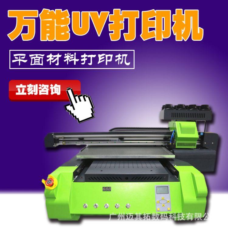 厂家直销开关面板uv万能打印机小型工业级打印机塑料彩色印刷机