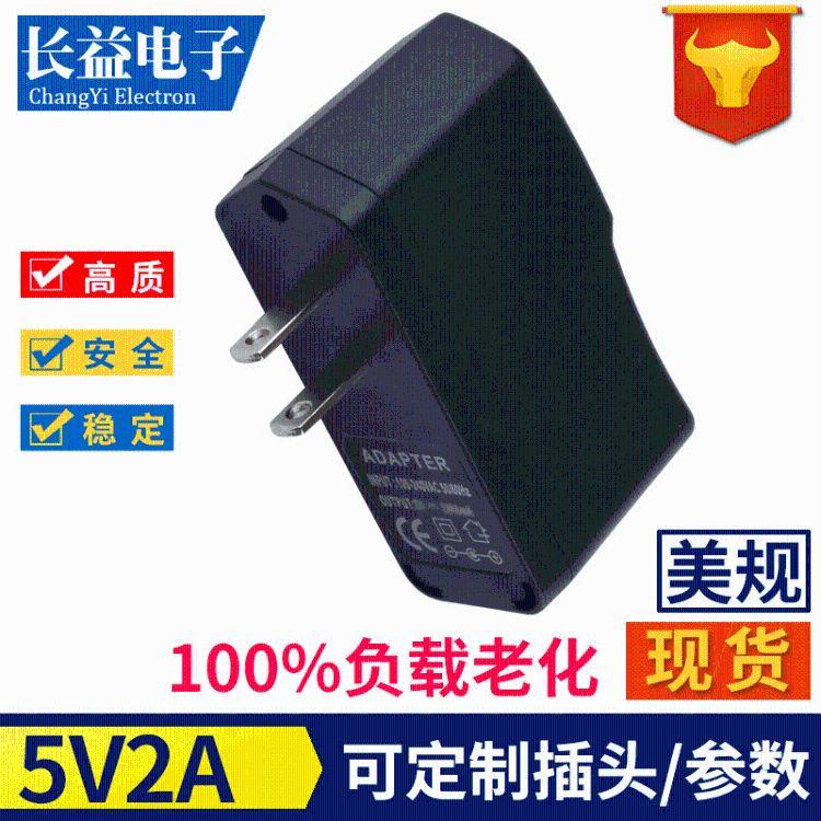 厂家直销 5v2a usb 5V2A电源适配器 5V2A安防监控电源 5V2A充电头