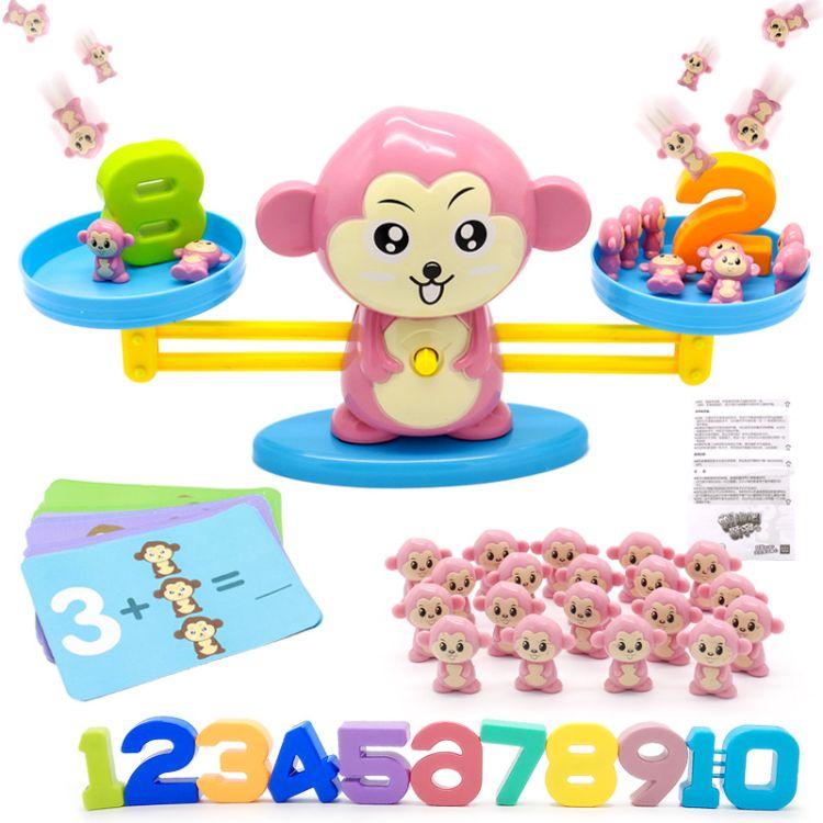 新抖音同款猴子天平儿童早教启蒙数字加减法桌面益智科教玩具包邮