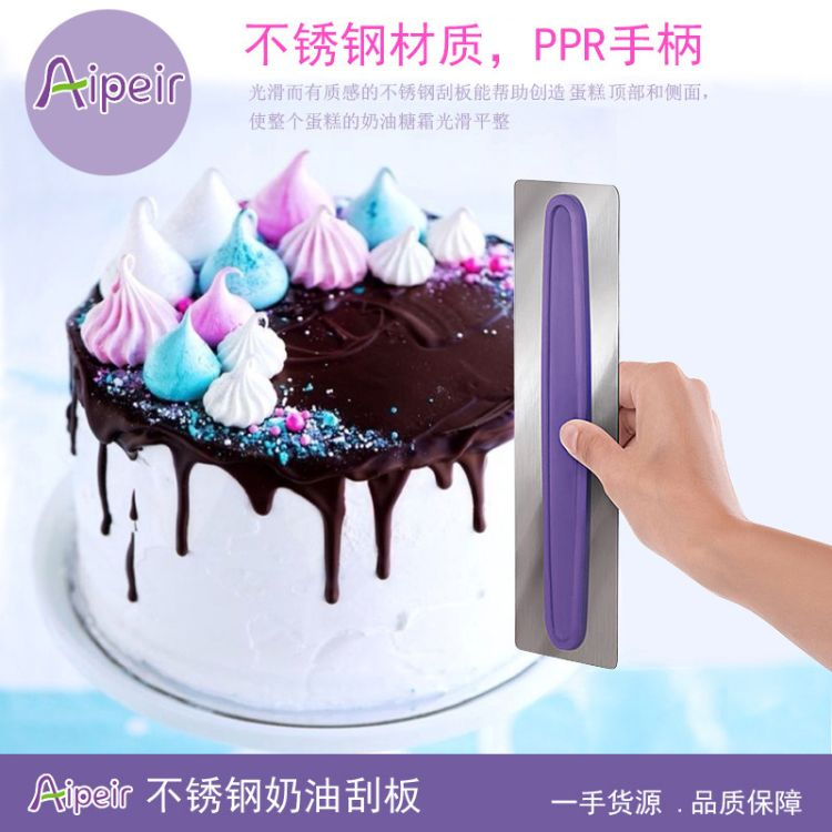 烘焙工具 w款奶油刮板 不锈钢蛋糕刮板 一体刮刀 翻糖蛋糕工具