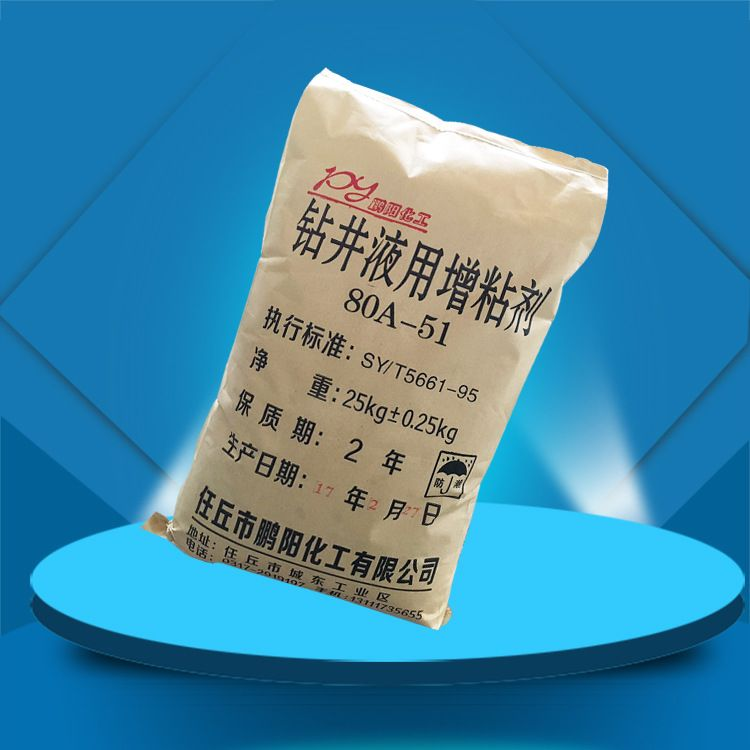 长期供应增粘剂 钻井液用增粘剂 石油助剂 安全高效 质量值得信赖