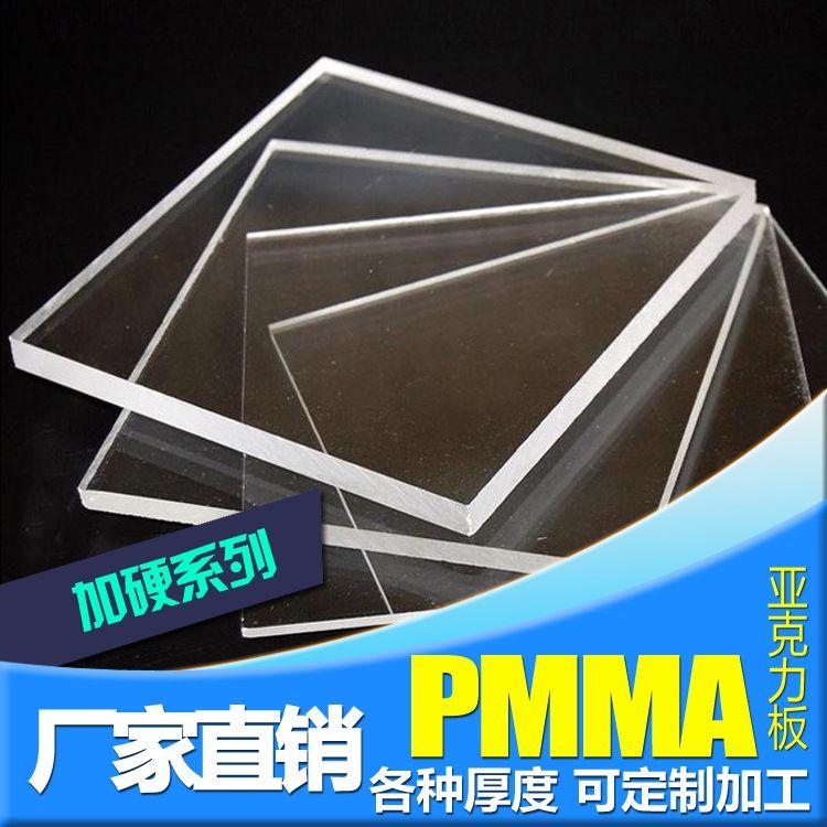 厂家直供0.8mm双面加硬亚克力板材 防刮花透明 亚克力薄板