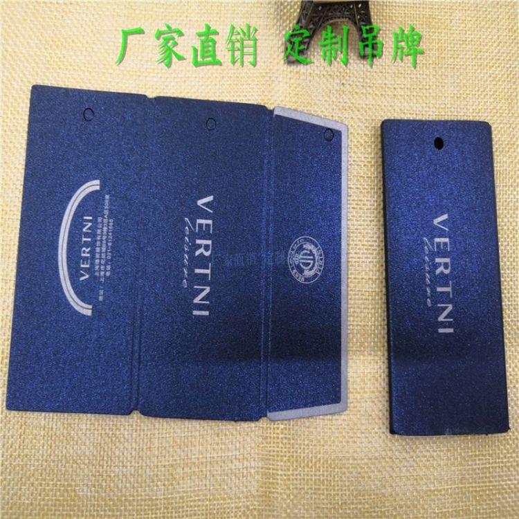 寧波工廠定制高檔服裝吊牌 西服吊牌 藍色珠光紙吊牌定做