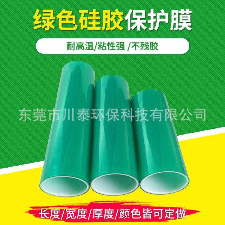低粘 中粘 高粘 绿色透明PET硅胶保护膜 双层PET硅胶保护膜