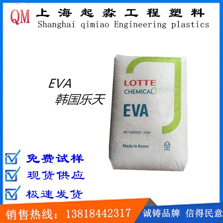 工艺性 粘合性  EVA 韩国乐天 VA920  热熔胶 可用于粘结