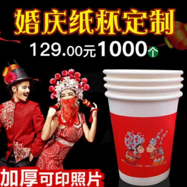 厂家订制 纸杯婚庆杯加厚 婚宴一次性杯 喜庆用品 红纸杯包邮