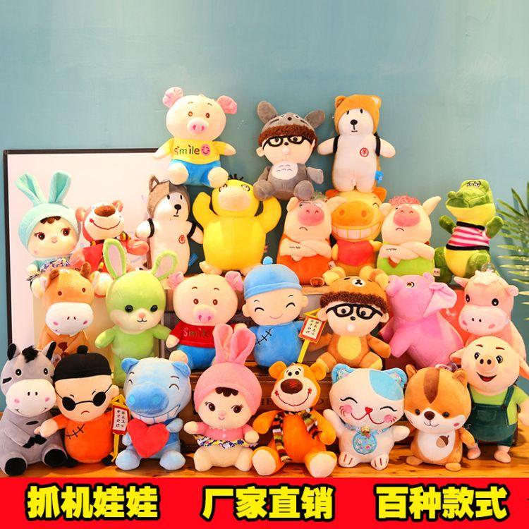 抓机娃娃 毛绒玩具公仔厂家批发定制精品玩偶20cm 抓娃娃机公仔