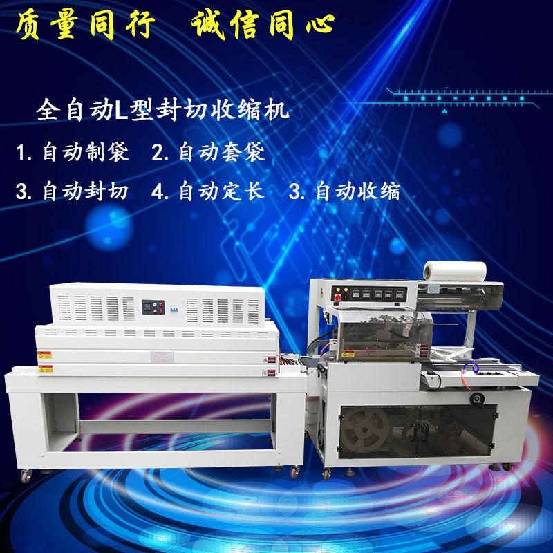 全自动封切机 热收缩包装机 热收缩膜包装机 全自动热收缩包装机