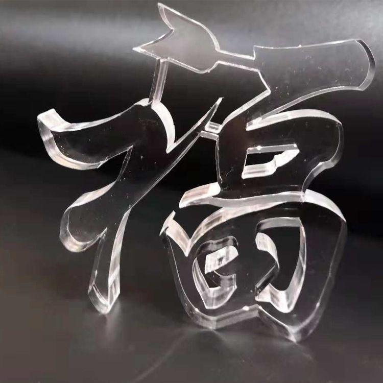 爆款亚克力水晶字 厂家直销 定制亚克力水晶字定制pvc字亚克力字