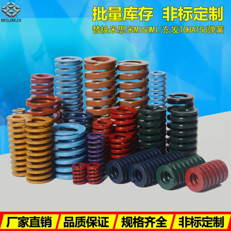 模具矩形弹簧 扁线压缩弹簧 黄蓝红绿棕茶色弹簧 米思米东发弹簧