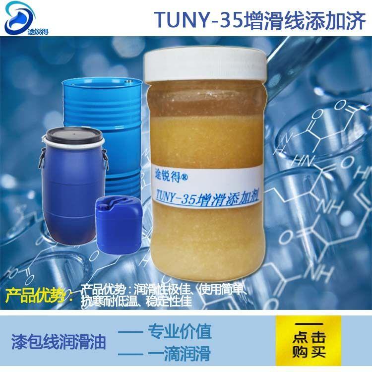 TUA-35增滑型漆包线润滑剂