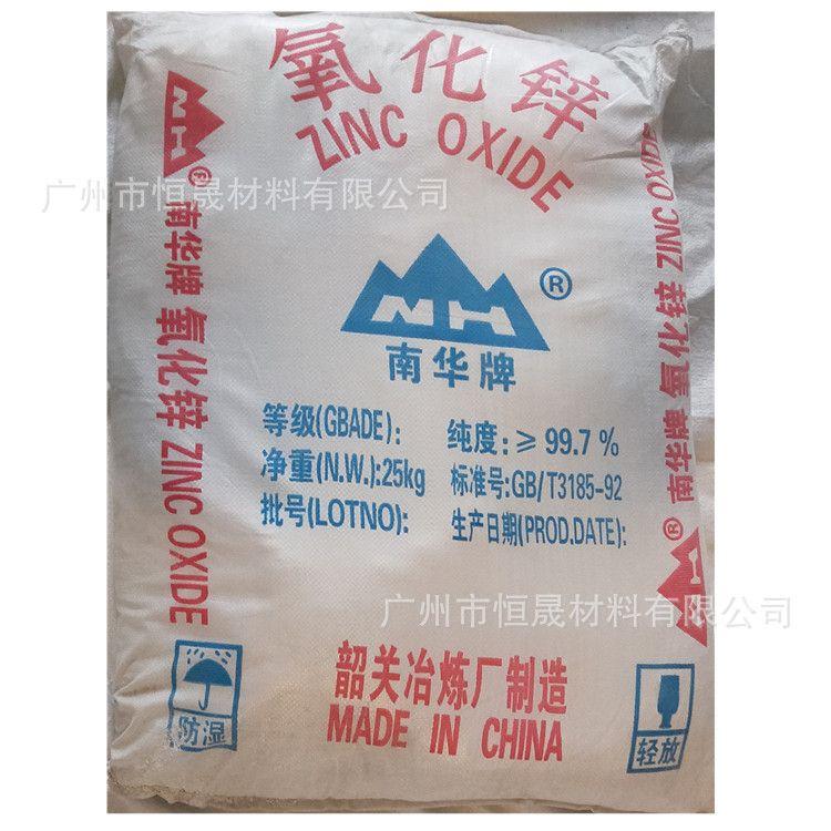 氧化锌间接法 氧化锌99.7 纳米氧化锌 免费试样