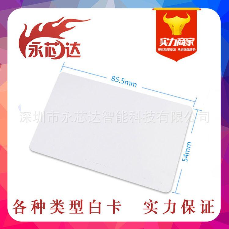 定做i code芯片卡 15693协议白卡印刷卡RFID标签I CODE识别卡就餐