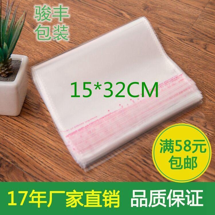 厂家直销塑料袋透明包装袋opp自粘袋服装包装袋量大包邮可定制