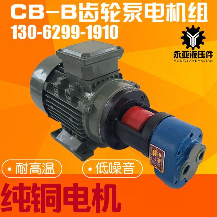 CB-B2.5/B4/B6/B10/B16/B20/B25/B32JZ齿轮泵电机组机床液压润滑