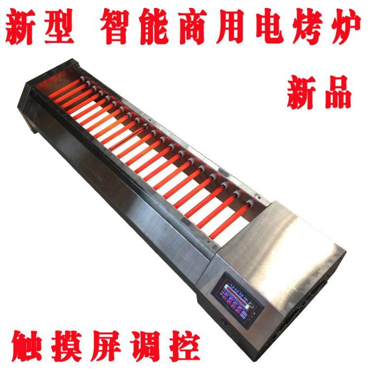 新品电烤炉黑金刚直管带触摸屏电烤炉商用环保无烟烤串机电烤架箱