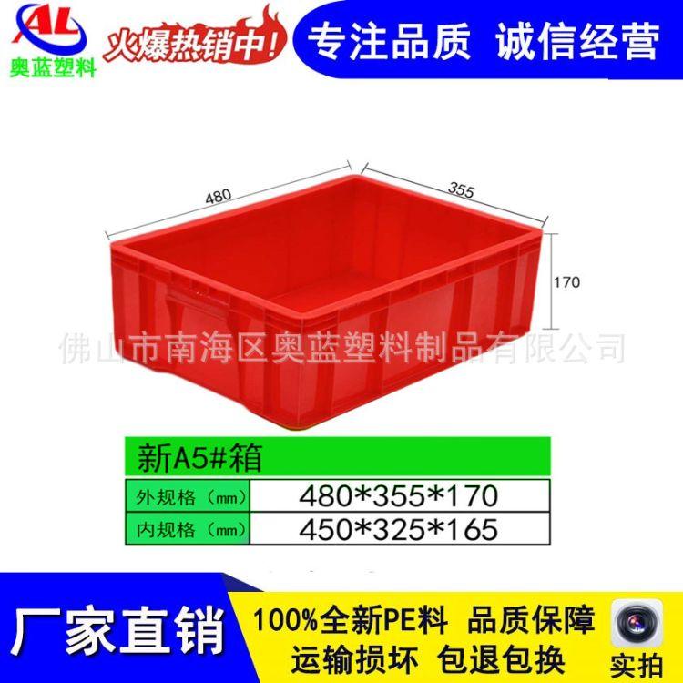 厂家直销塑料周转箱加厚周转箱消毒餐具周转箱 质量保证全国发货