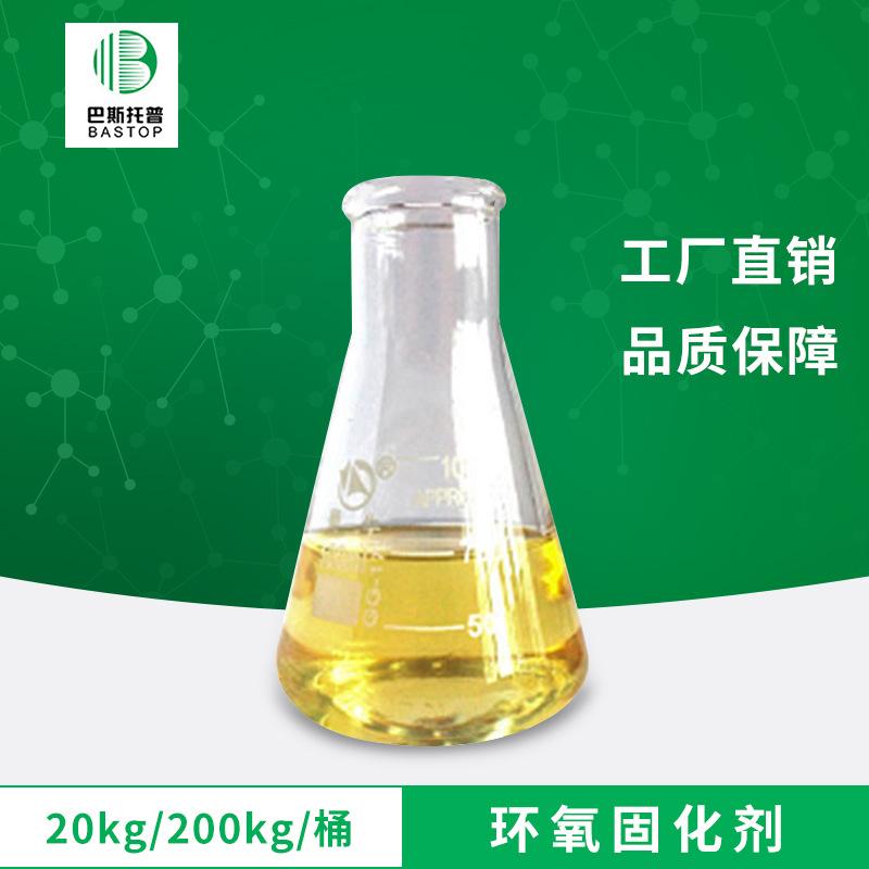 环氧固化剂 供应自流平固化剂 环氧地坪固化剂 环氧树脂固化剂