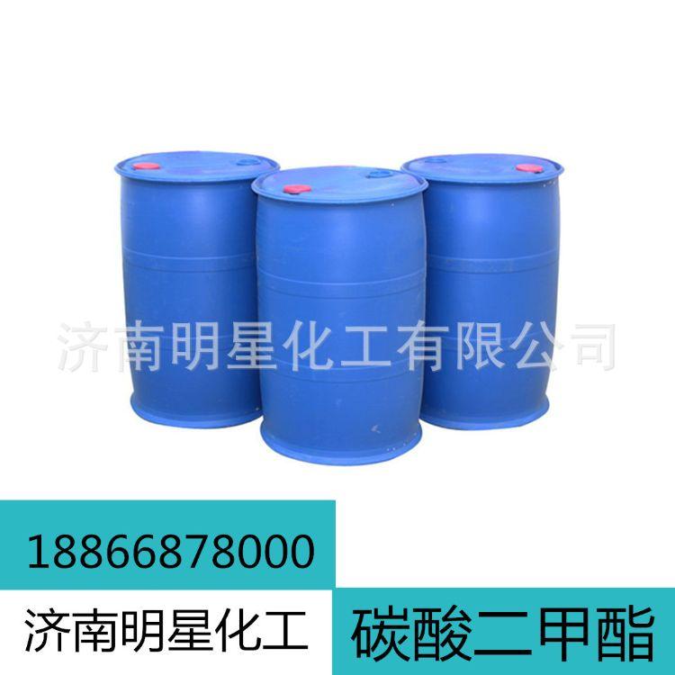 碳酸二甲酯,环保溶剂。无色无味DMC 品质保证