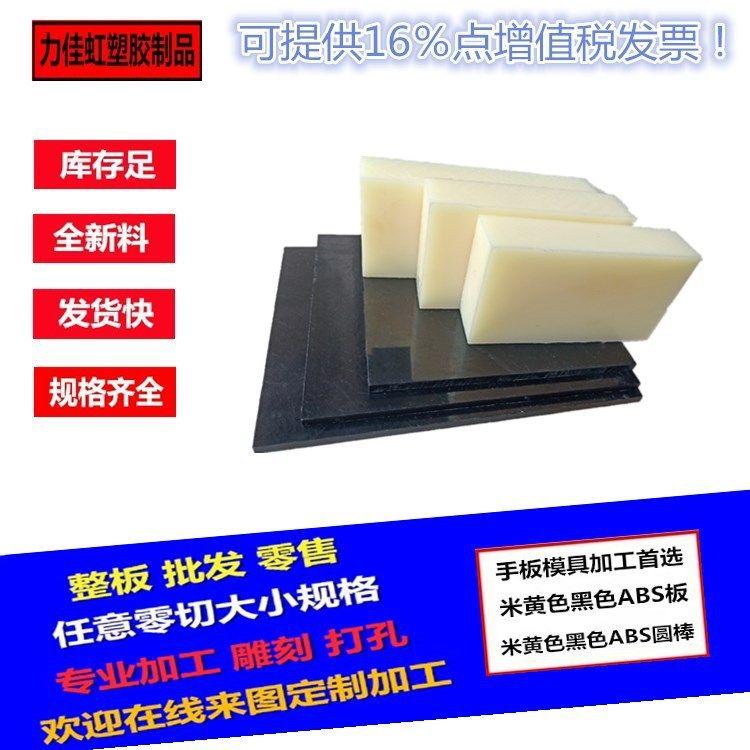 白色abs手板 米黄色abs手板 黑色abs棒10mm15mm20mm毫米