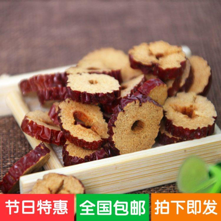 新疆亲亲果缘若羌无核红枣干 花果茶原料250g装大红枣片一件代发