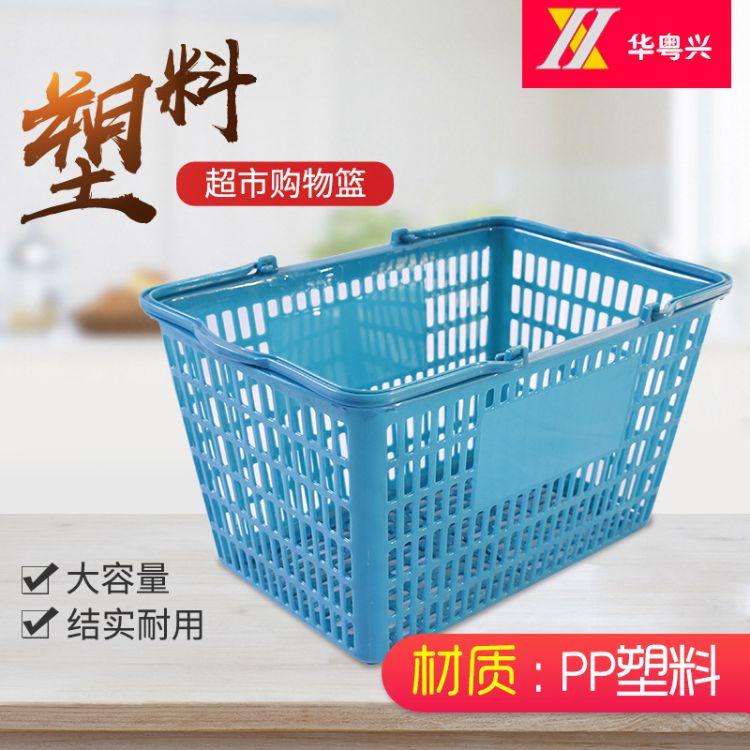 超市购物篮塑料手提购物篮筐 商场便利店购物篮 塑料菜篮子批发