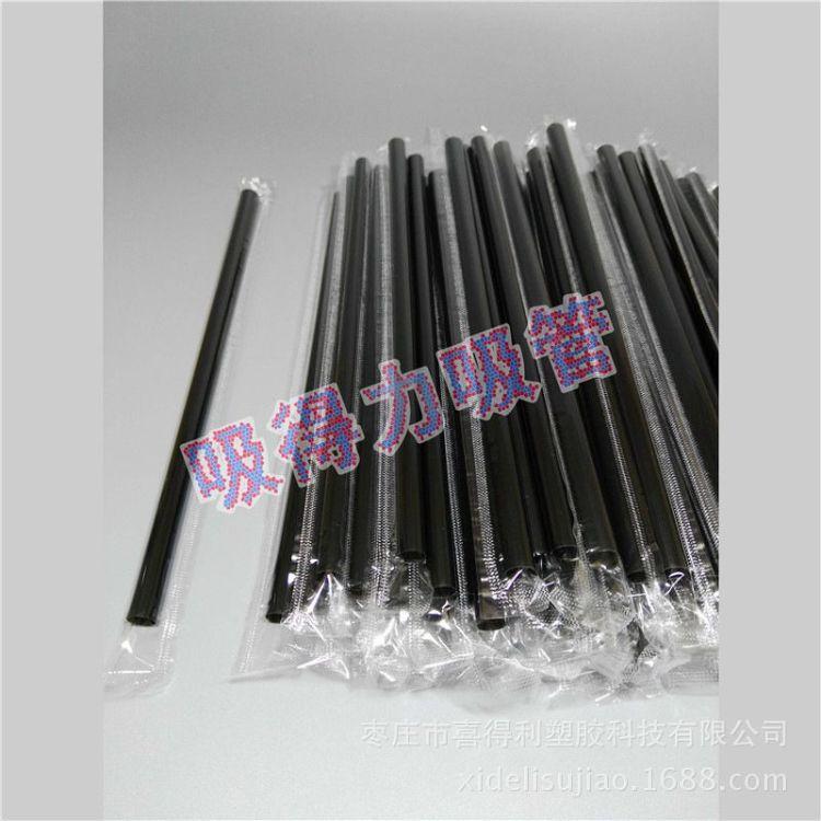 吸管厂家 黑色塑料吸管 单支独立膜包装 190*6mm 全新树脂 100支