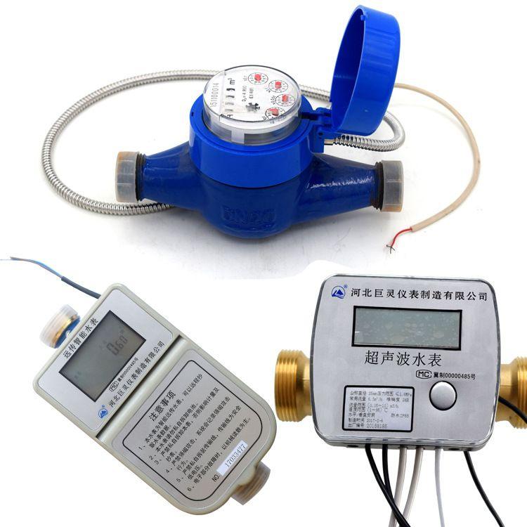 有线远传脉冲水表RS485MBusModBus188协议 超声波光电直读阀控