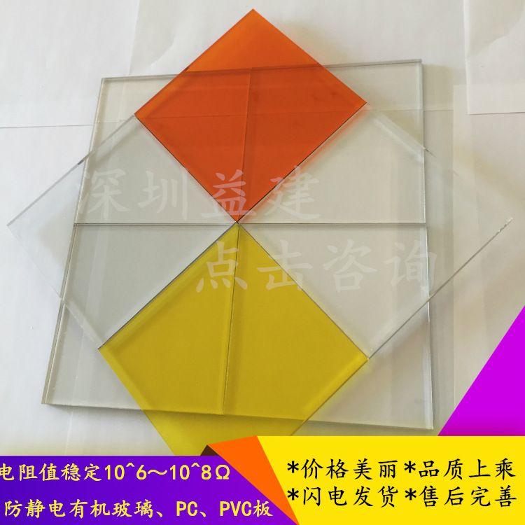 防静电有机玻璃板 5mm透明