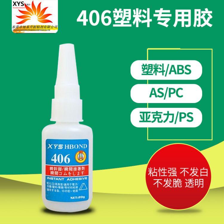 ABS塑料胶水 ABS粘接专用胶粘剂 强力粘PCASPS无白化快干胶水