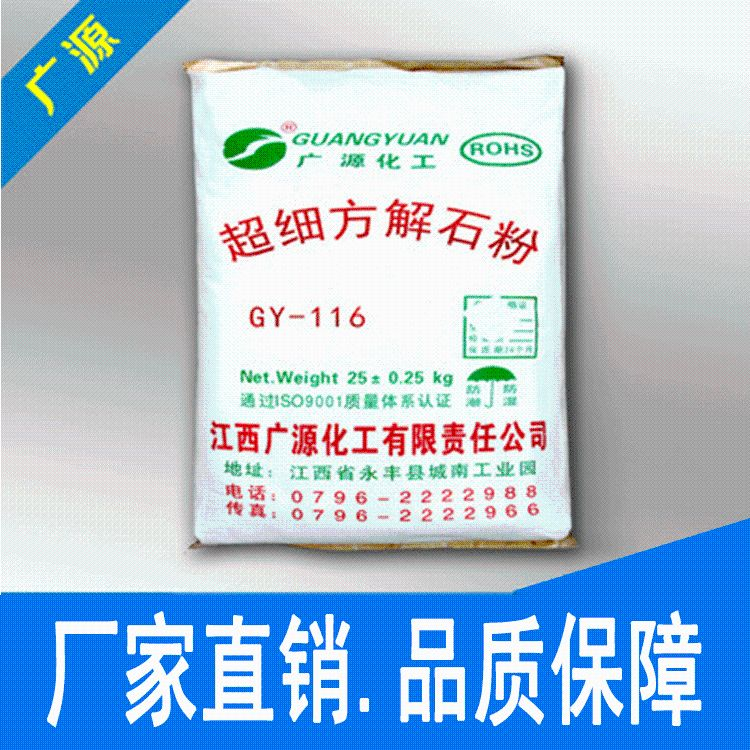 厂家直销 广源化工超细碳酸钙 无机填料重质碳酸钙 供应