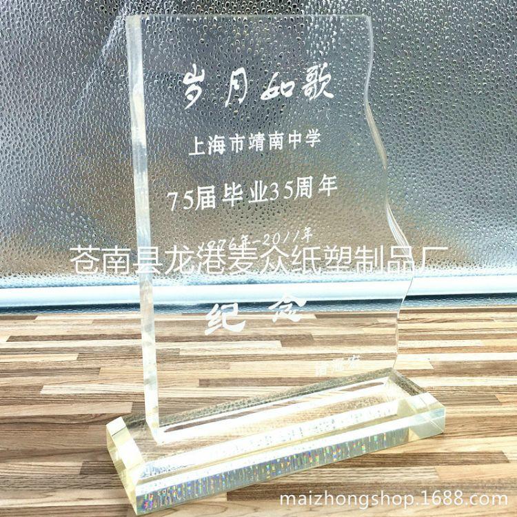 厂家定制亚克力奖杯激光镭雕LOGO加工有机玻璃透明奖牌镭射雕刻