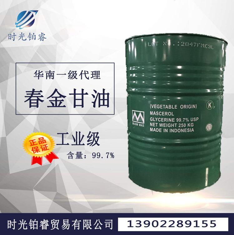 现货供应丙三醇工业级 印尼春金甘油 USP 99.7%含量进口春金甘油