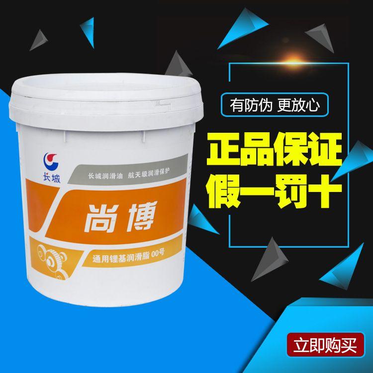 清仓特价正品长城通用锂基润滑脂00号锂基脂 耐高温黄油润滑