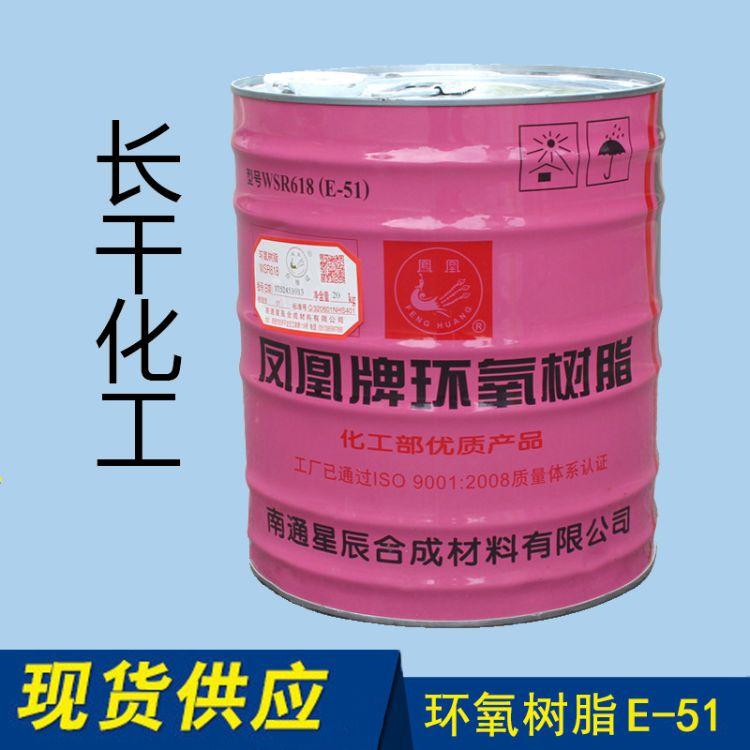 环氧树脂e51厂家批发耐高温凤凰牌618环氧树脂防腐绝缘 环氧树脂