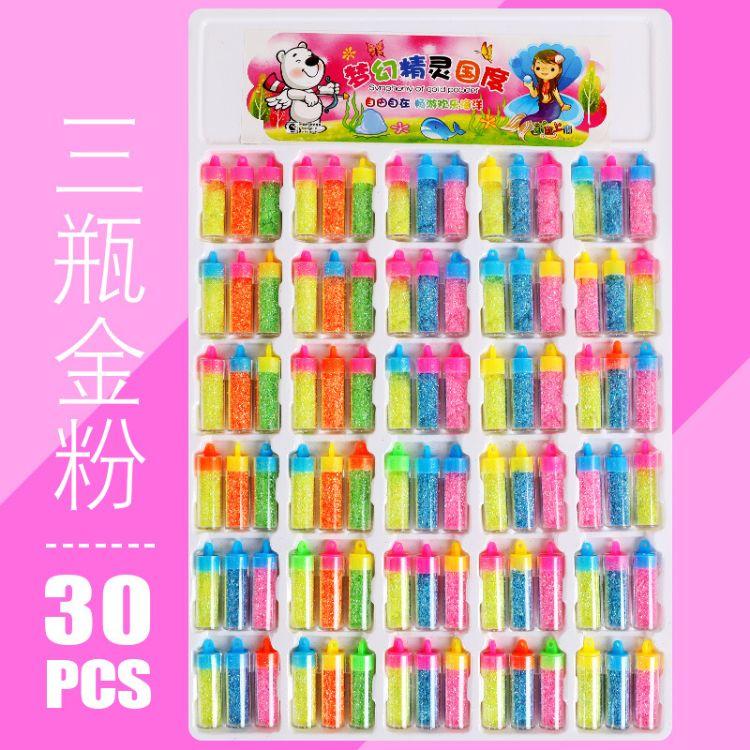 儿童闪光粉亮粉金葱粉三瓶组装金粉礼品玩具 学校周边地摊玩具