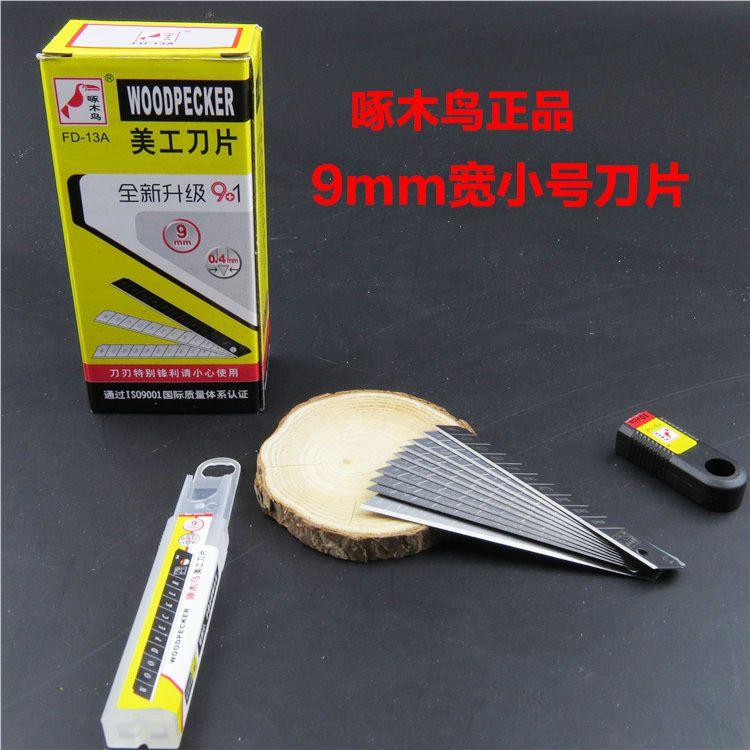 正品啄木鸟fd-13a小号壁纸刀片9mm宽小刀片美工刀片批发彩纸刀片