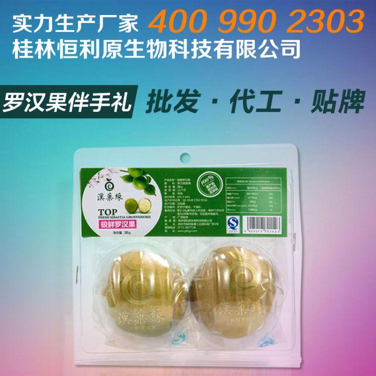 汉果缘罗汉果茶 脱水罗汉果 2个装 广西桂林特产 永福罗汉果批发