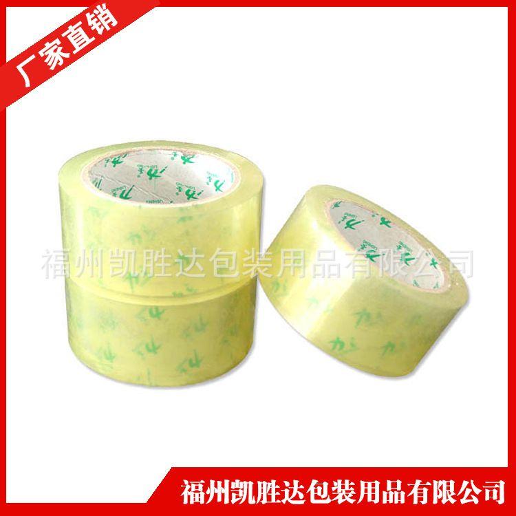 长期批发 透明封口胶带 Bopp封箱胶带 超粘透明胶带