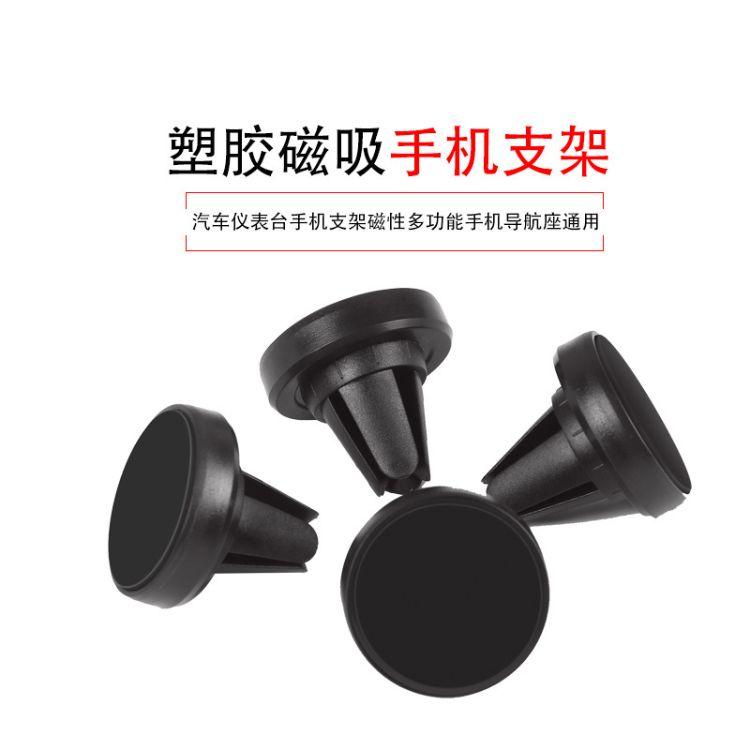 永磁强磁 四脚塑胶磁吸支架手机支架汽车仪表台手机支架